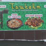 «Ташкент» в Белорецке