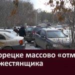 В Белорецке массово «отметили» День жестянщика