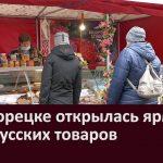 В Белорецке открылась ярмарка белорусских товаров