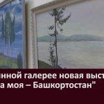 В картинной галерее новая выставка