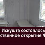 В селе Искушта состоялось торжественное открытие ФАПа