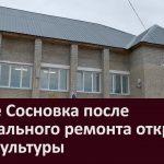 В селе Сосновка после капитального ремонта открылся Дом культуры