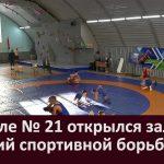 В школе № 21 открылся зал для занятий спортивной борьбой