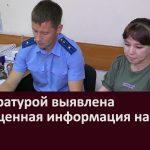 Прокуратурой выявлена запрещенная информация на сайтах