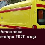 Эпидобстановка на 9 октября 2020 года