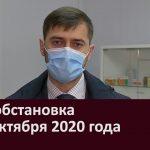Эпидобстановка на 7 октября 2020 года