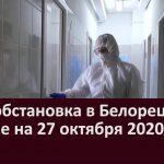 Эпидобстановка в Белорецке и районе на 27 октября 2020 года