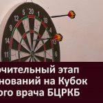 Заключительный этап соревнований на Кубок главного врача БЦРКБ