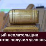 Злостный неплательщик алиментов получил условный срок