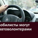 Автомобилисты могут стать автоволонтерами