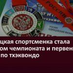 Белорецкая спортсменка стала призером чемпионата и первенства России по тхэквондо