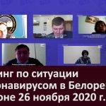 Брифинг по ситуации с коронавирусом в Белорецке и районе 26 ноября 2020 г