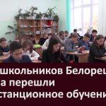 Часть школьников Белорецка и района перешли на дистанционное обучение