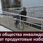 Члены общества инвалидов получат продуктовые наборы