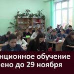 Дистанционное обучение продлено до 29 ноября