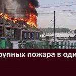 Два крупных пожара в один день