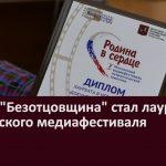Фильм «Безотцовщина» стал лауреатом московского медиафестиваля