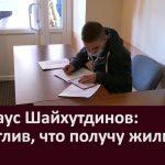 Фирдаус Шайхутдинов Счастлив, что получу жилье