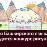 Ко дню башкирского языка проводится конкурс рисунков