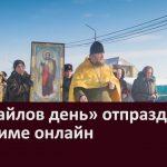 «Михайлов день» отпраздновали в режиме онлайн