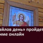 «Михайлов день» пройдет в режиме онлайн