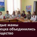 Молодые мамы Белорецка объединились в сообщество
