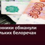Мошенники обманули нескольких белоречан