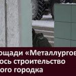На площади «Металлургов» началось строительство ледового городка