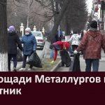 На площади Металлургов прошел субботник