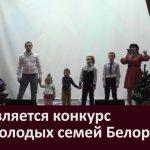 Объявляется конкурс для молодых семей Белорецка