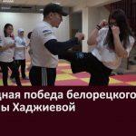 Очередная победа белорецкого борца Эвилины Хаджиевой