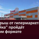 Очередной розыгрыш от гипермаркета «Стройка» будет проходить в новом формате