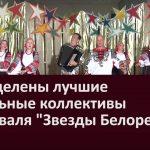 Определены лучшие вокальные коллективы фестиваля Звезды Белоречья