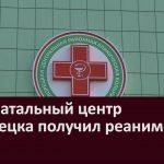 Перинатальный центр Белорецка получил реанимобиль