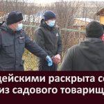 Полицейскими раскрыта серия краж из садового товарищества