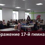 Преображение 17-й гимназии