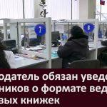 Работодатель обязан уведомить работников о формате ведения трудовых книжек