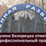 Разведчики Белорецка отметили свой профессиональный праздник