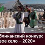 Республиканский конкурс «Трезвое село – 2020» продолжается