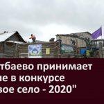с. Уметбаево принимает участие в конкурсе Трезвое село - 2020