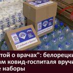 С заботой о врачах белорецким медикам ковид госпиталя вручили чайные наборы