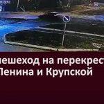 Сбит пешеход на перекрестке улиц Ленина и Крупской