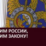 СЛУЖИМ РОССИИ, СЛУЖИМ ЗАКОНУ!