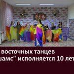 Студии восточных танцев «Нуришамс» исполняется 10 лет