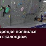 В Белорецке появился новый скалодром