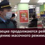 В Белорецке продолжаются рейды по соблюдению масочного режима