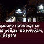 В Белорецке проводятся ночные рейды по клубам, кафе и барам