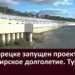 В Белорецке запущен проект Башкирское долголетие. Туризм