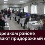 В Белорецком районе развивают придорожный сервис