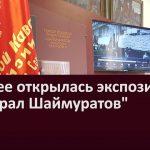 В музее открылась экспозиция «Генерал Шаймуратов»